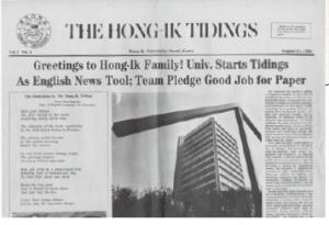The Hongik Tidings_1 [Archive]